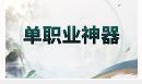 dnf公益服哪个值得一玩.梦幻仙语BT版-送神兽iOS游戏下载